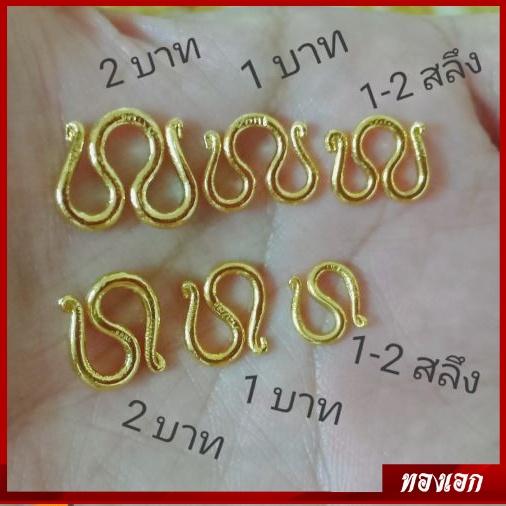 ตะขอสร้อยคอ ตัว M ตะขอสร้อยข้อมือ ตัว S ขนาด 1 สลึงถึง 5 บาท งานทองไมครอนมีปั๊ม