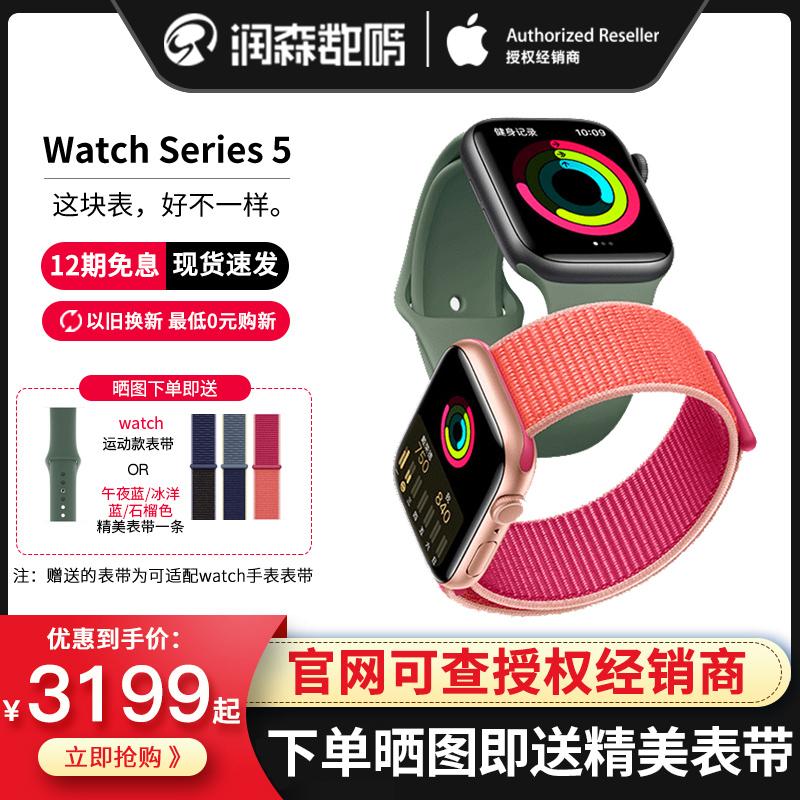 【12ดอกเบี้ยฟรี ส่งสายเดี่ยวมาให้】Apple Watch Series 5แอปเปิ้ลแอปเปิ้ลดูนาฬิกามัลติฟังก์ชั่กีฬาสร้อยข้อมือสมาร์ทห้า5SiWat