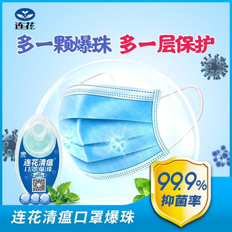 Yiling Lianhua Qingwen Mask เจล Mate Lotus Breath Fresh Mint 100 แคปซูล