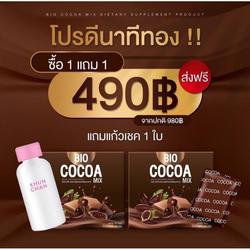BIO Cocoa 1 แถม 2 (พร้อมส่งฟรี)