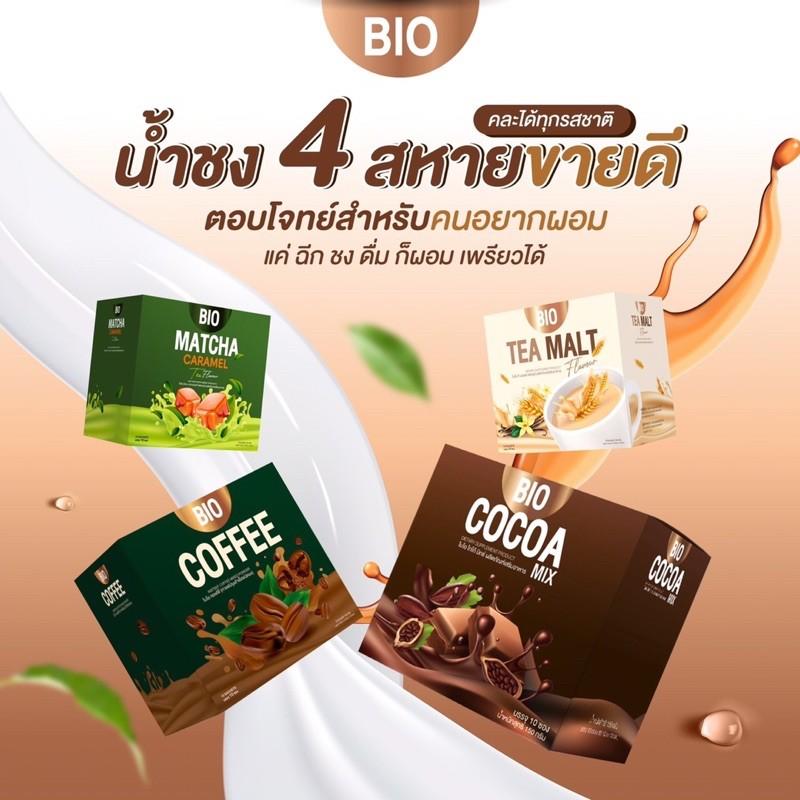 [ของแท้100%]Bio Cocoa Matcha Tea Malt Coffee [พร้อมส่งจ้า!!]
