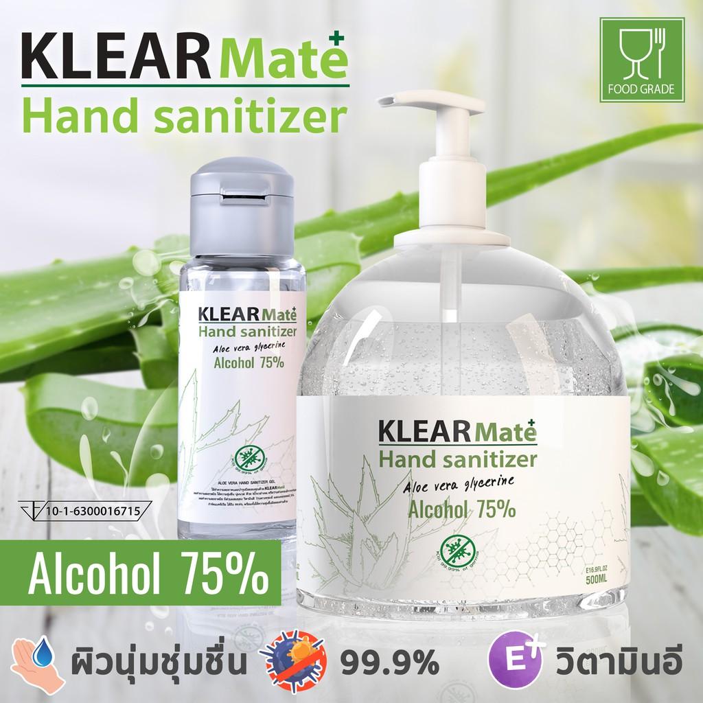 เจลล้างมือ ขวดใหญ่ สะอาดลื่นเหมือนล้างน้ำ มือนุ่มหอมเบาๆ มาตรฐานฟู้ดเกรดหยิบจับอาหารได้ ปลอดภัยมีอย.แอลกอฮอล์จัดเต็ม75%