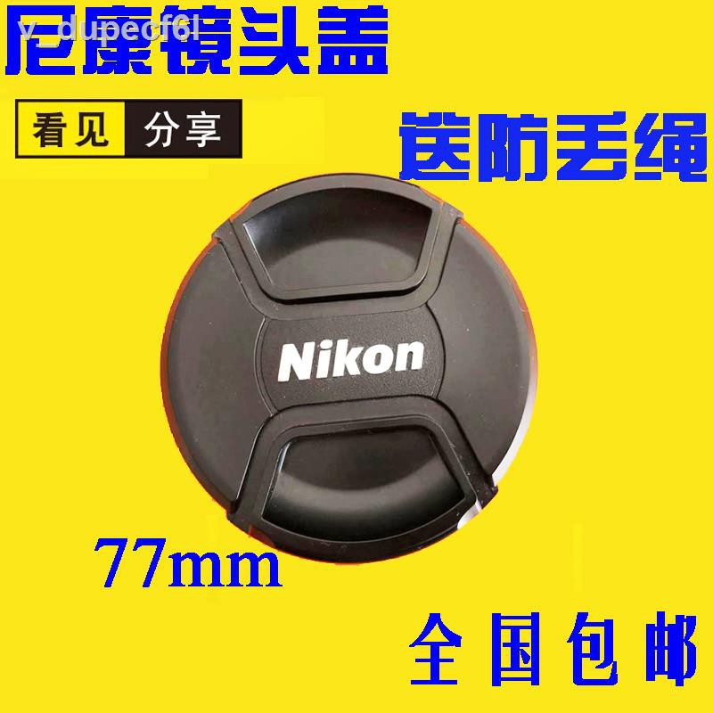 ■┇₪Nikon 77mm24-70 Z6 Z7 24-120 70-200D7500 D3400 D7200 ฝาปิดเลนส์กล้อง
