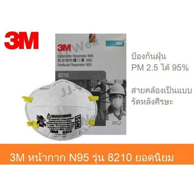 ✶〔สินค้าเฉพาะจุด〕 3M 8210 N95 MASK 1 PC พอกหน้า