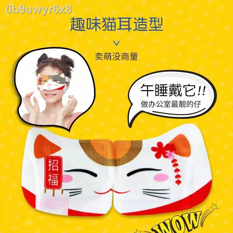 ♛✧™[Weiya Recommended] Warm Friends 41 Degree Lucky Cat Steam Eye Mask Relief Fatigue Sleep Shading Cartoon Cute