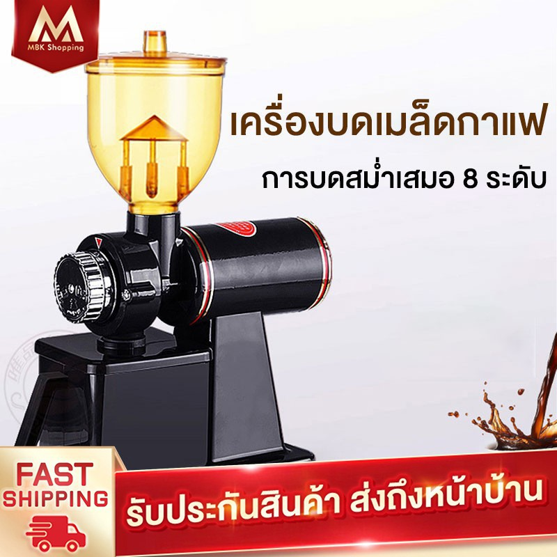 ♠✐✷MBK เครื่องบดกาแฟ เครื่องบดเมล็ดกาแฟ 600N เครื่องทำกาแฟ EP25