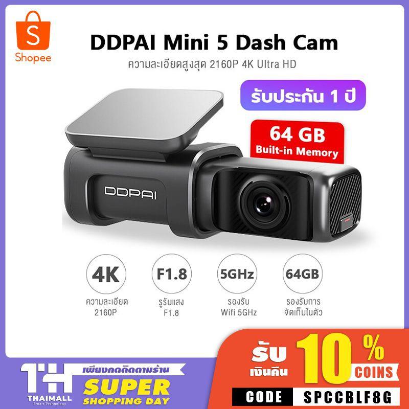 [รับ500c. SPCCBLF8G][ศูนย์ไทย] DDpai Mini 5 Dash Cam Car Camera 4K กล้องติดรถยนต์ ความละเอียดสูงสุด 2160P