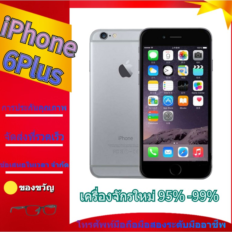Appleโทรศัพท์มือสอง iphone6 plus โทรศัพท์มือถือ สมาร์ทโฟน ไอโฟน6 plus แท้ มือถือราคาถูก มือถือมือ2 โทรศัพท์มือถือราคาถูก