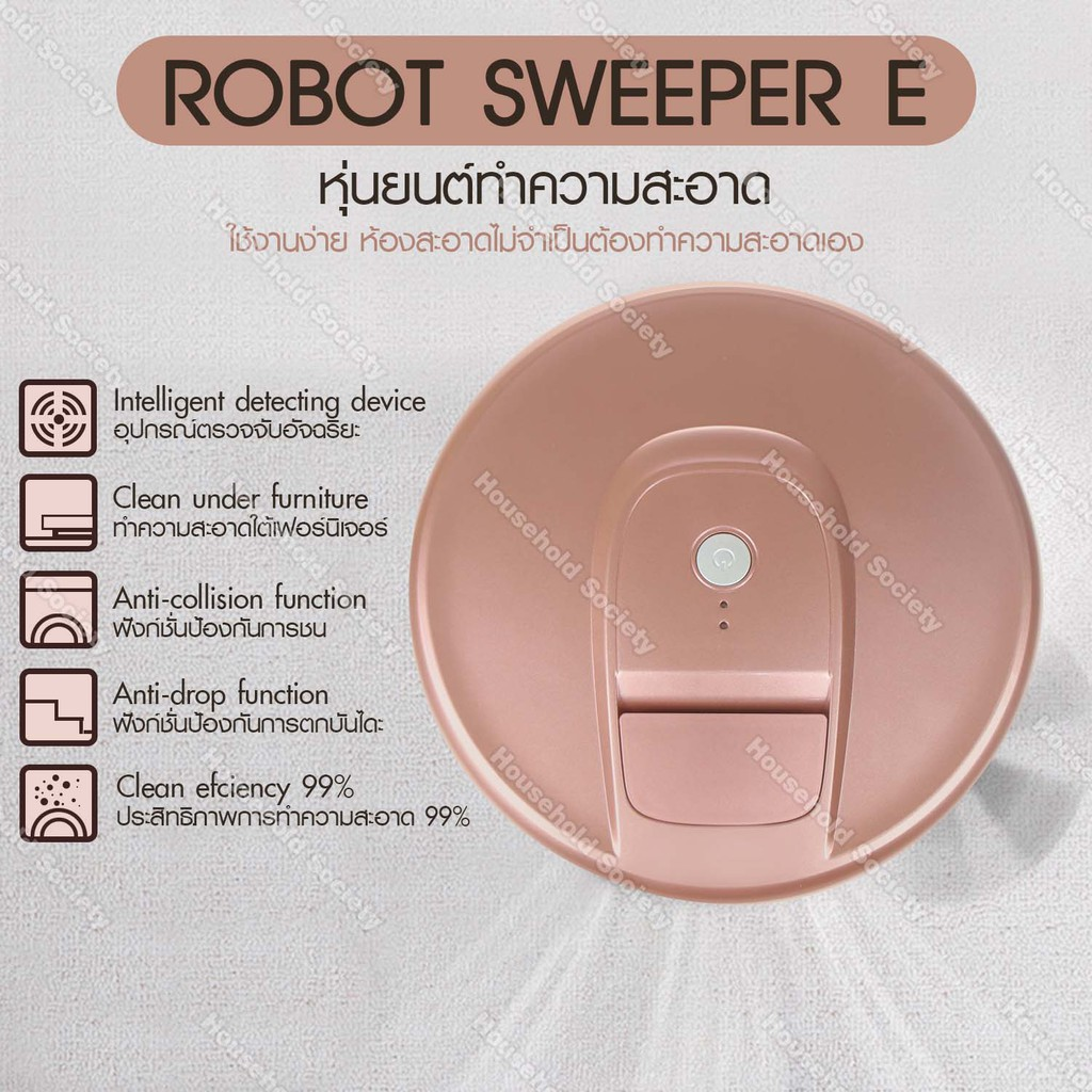 ✗►HHsociety หุ่นยนต์ดูดฝุ่น Robot Sweeper