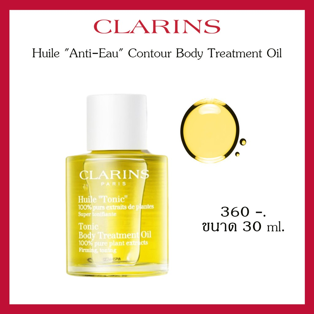 Clarins Huile Anti Eau Contour Body Treatment Oil 30ml Shopee Tonic Thailand