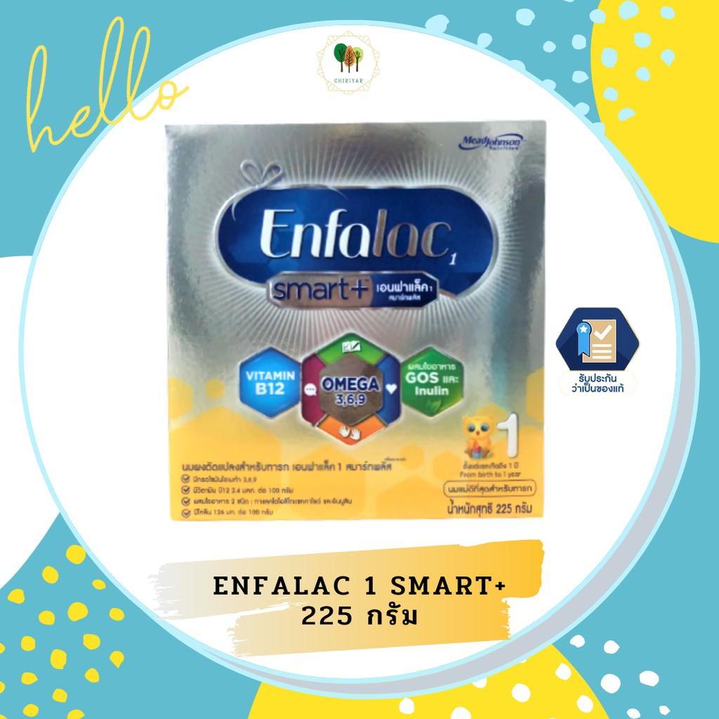 Enfalac Smart+ 1 (เอนฟาแล็ค สมาร์ทพลัส สูตร 1) นมผงสำหรับเด็กแรกเกิด - 1 ปี ขนาด 225 กรัม