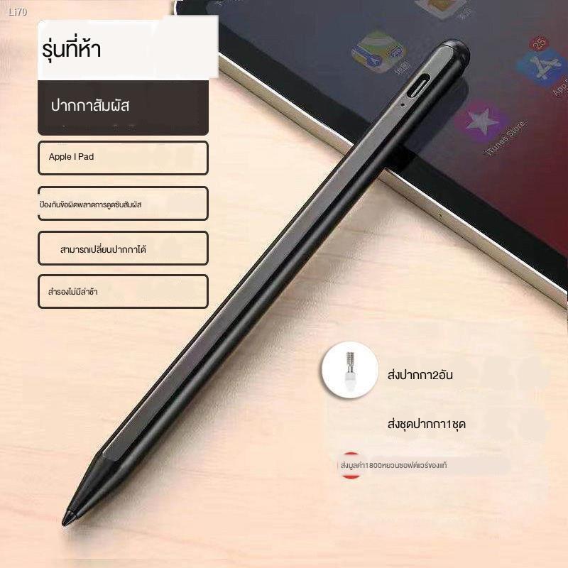ปากกาไอแพด [วางมือบนจอได้] ปากกาไอแพด วางมือแบบ Apple Pencil stylus ipad▬❖FUNDA Apple Capacitor Pen Fine Tip Ipad Touch