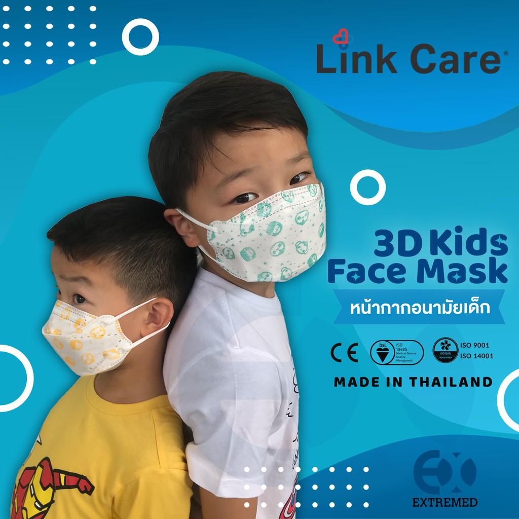 Link Care 3Dหน้ากากอนามัยเด็ก แมสเด็ก ผ้าปิดจมูกเด็ก แพ็คละ 1 ชิ้น