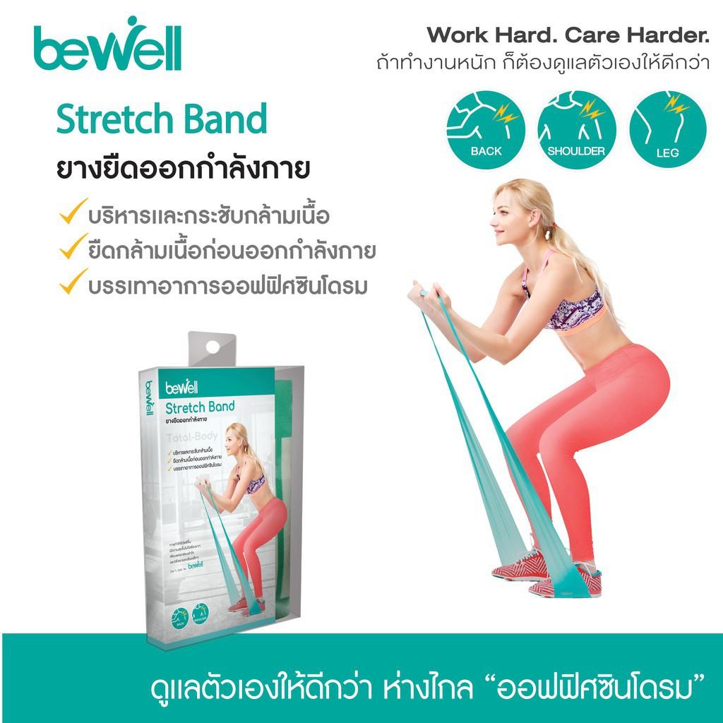 ☍Bewell Stretch Band / ยางยืดออกกำลังกาย สำหรับโยคะหรือกายภาพบำบัด