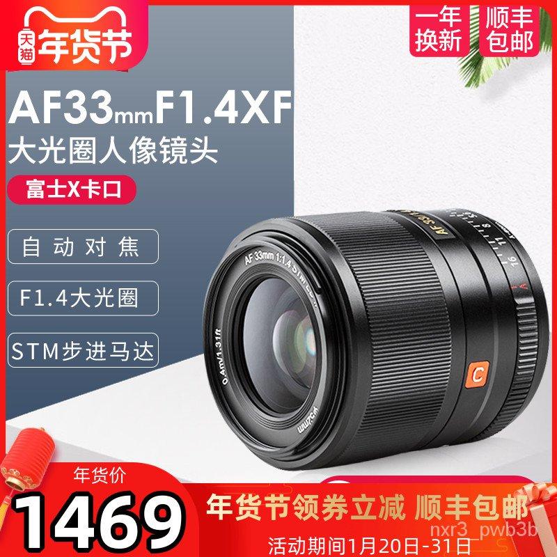 เพียงZhuoshiฟูจิ33mm F1.4 STM XF/23 F1.4/56 F1.4เลนส์โฟกัสคงที่85 F1.8โฟกัสอัตโนมัติXดาบปลายปืนX-S10 X-T3 X-T10ภูมิทัศน์