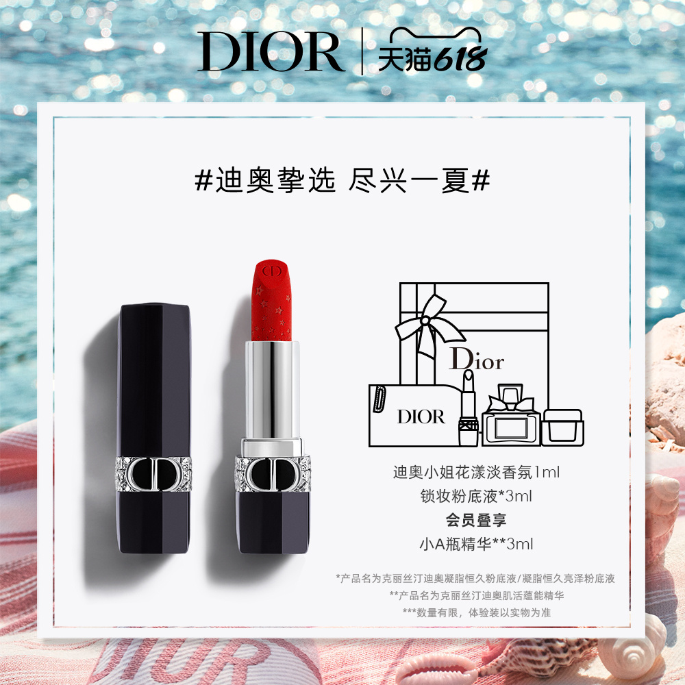 2021✸●[New listing] Dior Blue Gold Lipstick Starlight Edition 668 999 New