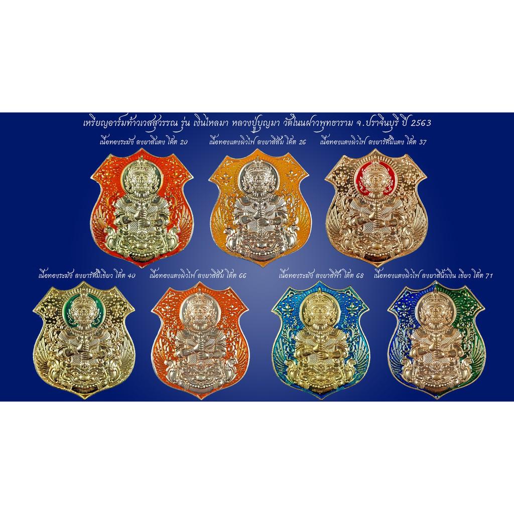 เหรียญอาร์มท้าวเวสสุวรรณ รุ่นเงินไหลมา หลวงปู่บุญมา วัดบ้านแก่ง ปราจีนบุรี