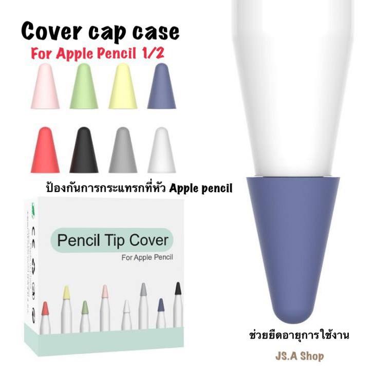 ✢🔥พร้อมส่ง/มีของในไทย🔥เคสหัวปากกา Apple pencil 1/2  cover cap case Tip