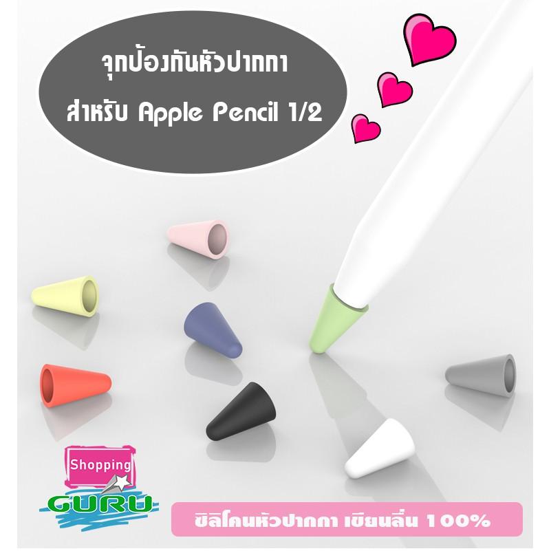[(**พร้อมส่ง**)] ซิลิโคนป้องกันหัวปากกา Nip Cover Apple Pencil 1/2 ถนอมหัวปากกา เขียนลื่น 100%