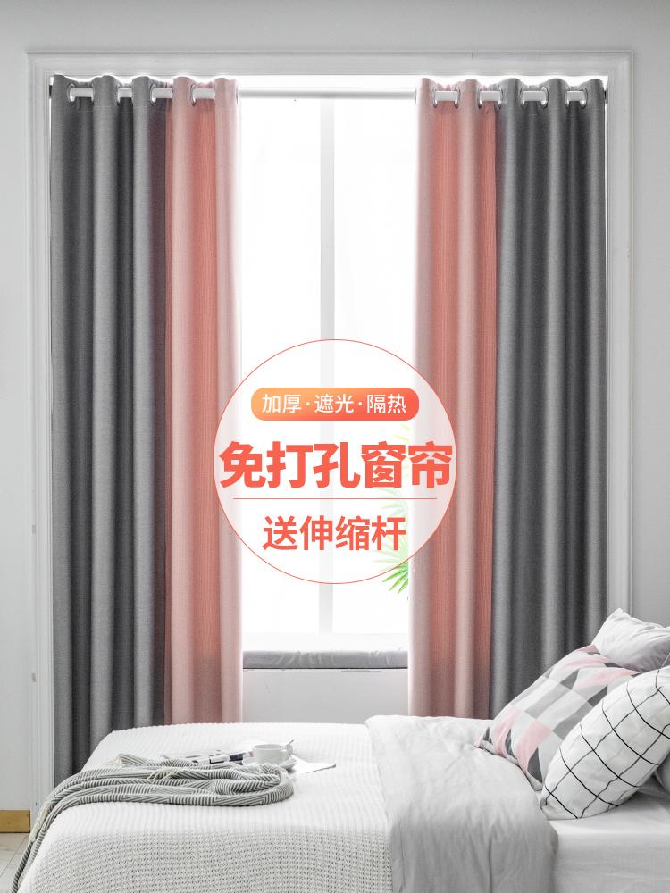 ผ้าม่านติดตั้งฟรีเจาะเสายืดไสลด์ห้องนอนให้เช่าง่าย2020ผลิตภัณฑ์สำเร็จรูปนอร์ดิกใหม่