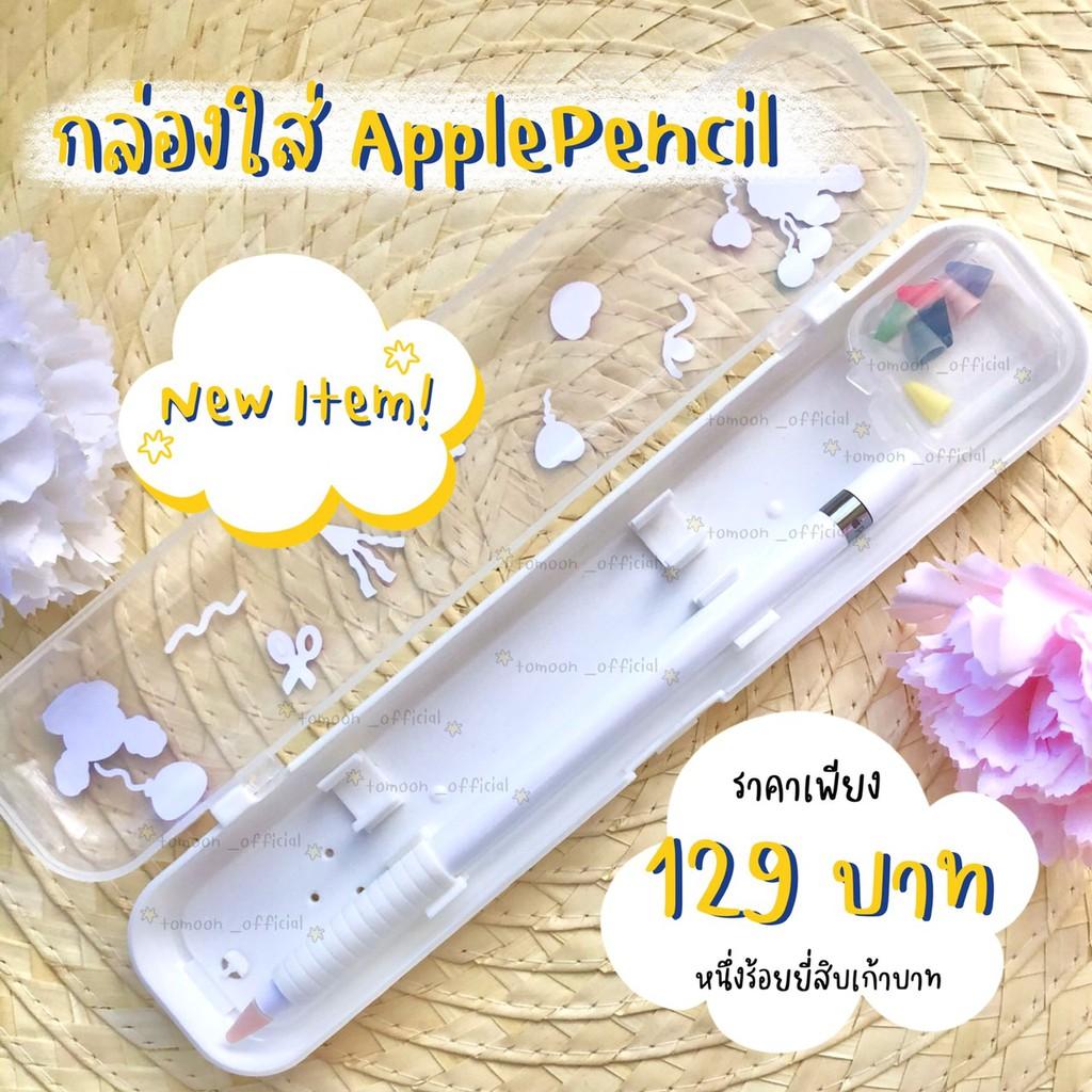 (พร้อมส่ง) กล่องใส่ปากกา ApplePencil ใส่ได้ทั้งรุ่น 1 และ 2