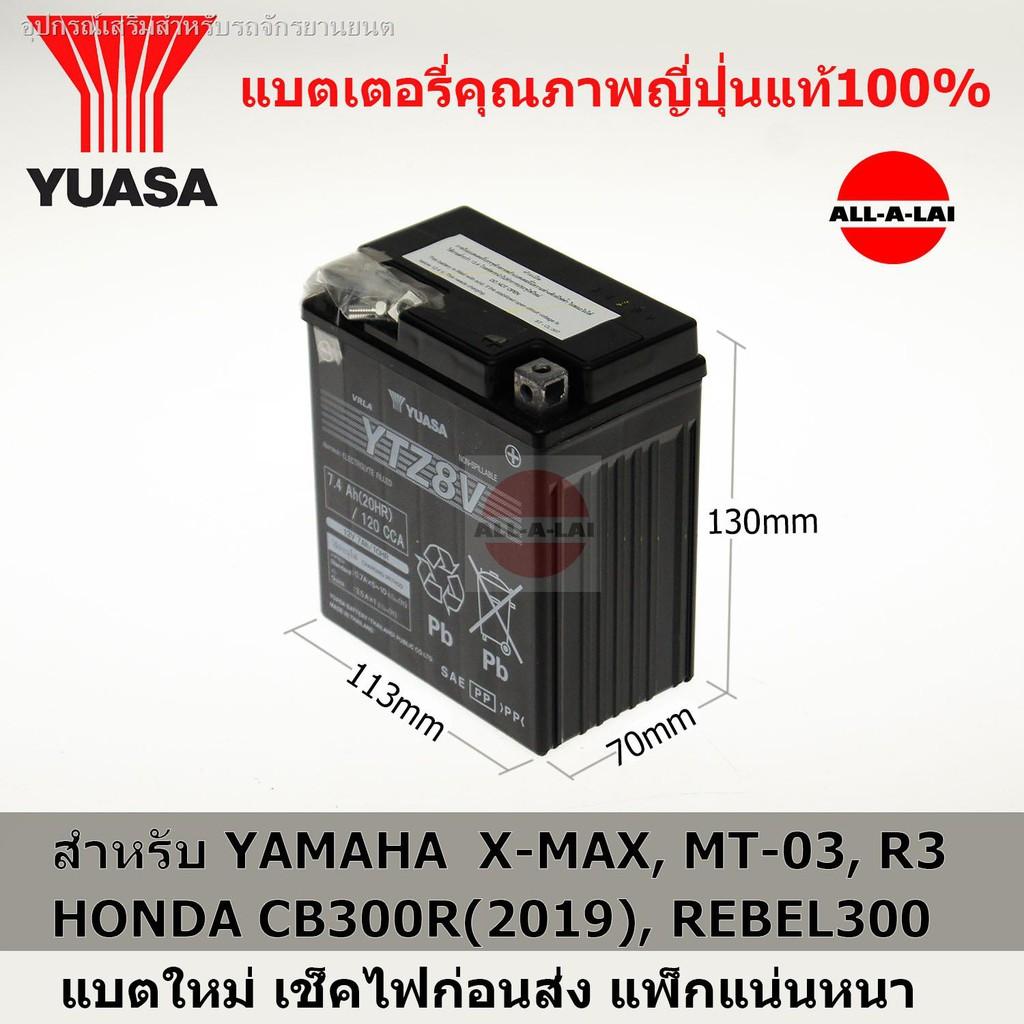 เบรคมอเตอร์ไซค์☞แบตเตอรี่แท้ YUASA YTZ8V (12V7.4Ah(20HR)) สำหรับ YAMAHA X-MAX, MT-03, R3,  HONDA CB300R(2019), CRF250,