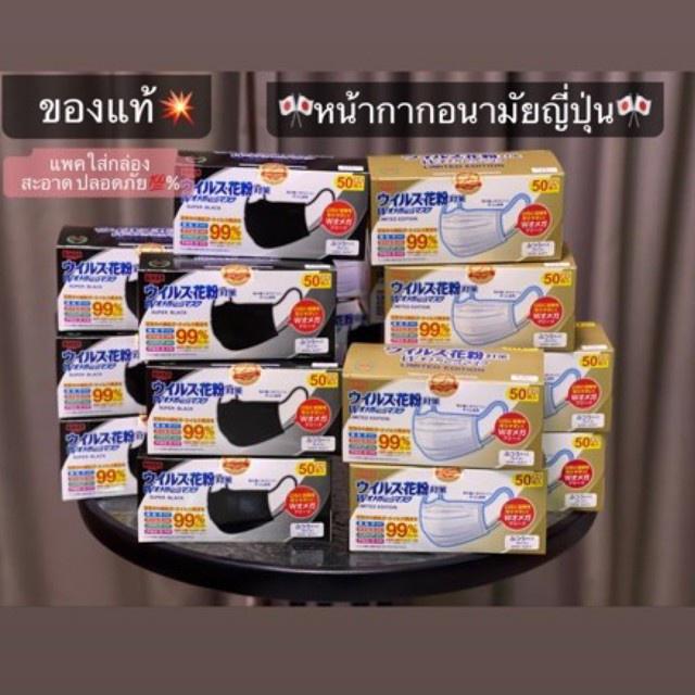 ✈▬ส่งทุกวัน💥(แพคใส่กล่อง) แมสญี่ปุ่น หน้ากากอนามัยญี่ปุ่น ยี่ห้อ Biken 50ชิ้น/กล่อง แท้💯%
