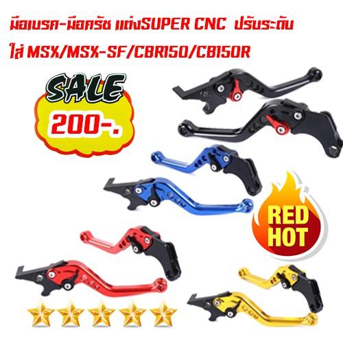 Hot มือเบรค เเต่งSUPER CNC ปรับระดับ ใส่ MSX/MSX-SF/CBR150/CB150R