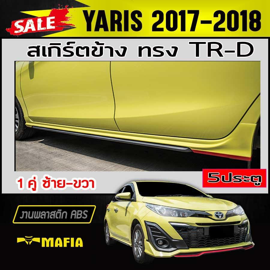 สเกิร์ตข้าง สเกิร์ตข้างรถยนต์ YARIS 2017 2018 ทรงTR-D พลาสติกABS (งานดิบไม่ทำสี)