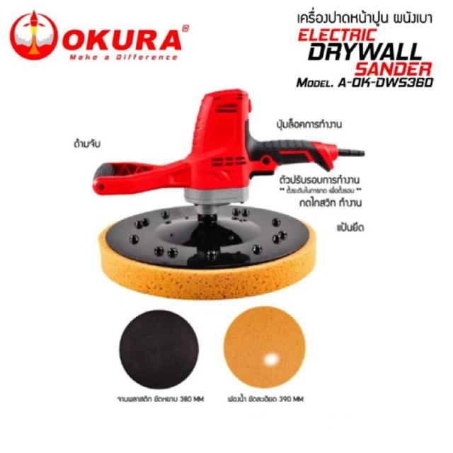 เครื่องขัดหน้าปูน OKURA รุ่น DWS360 (850 วัตต์ | 220V | 0-200rpm)