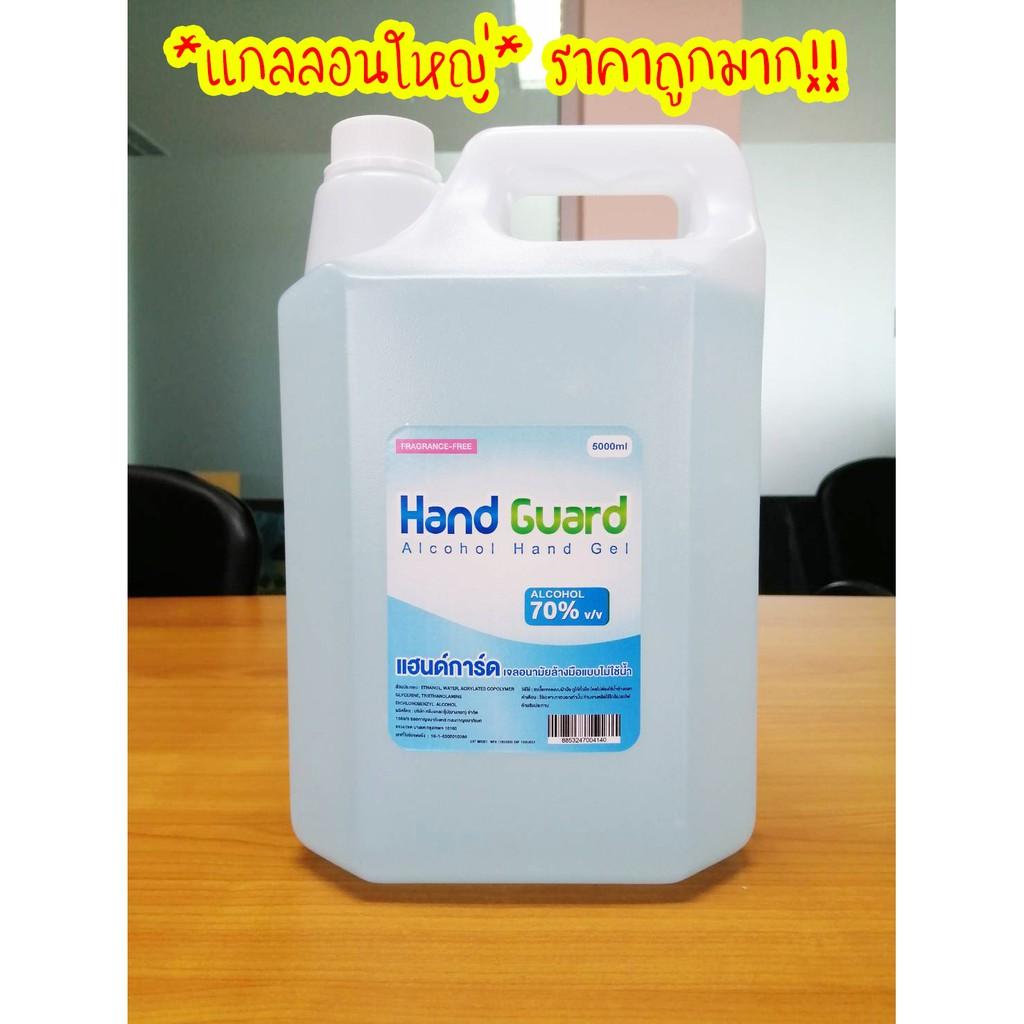 เจลแอลกอฮอล์ 70% เจลล้างมือ เจลทำความสะอาด Alcohol Gel Hand Guard 5000 ml (5ลิตร)
