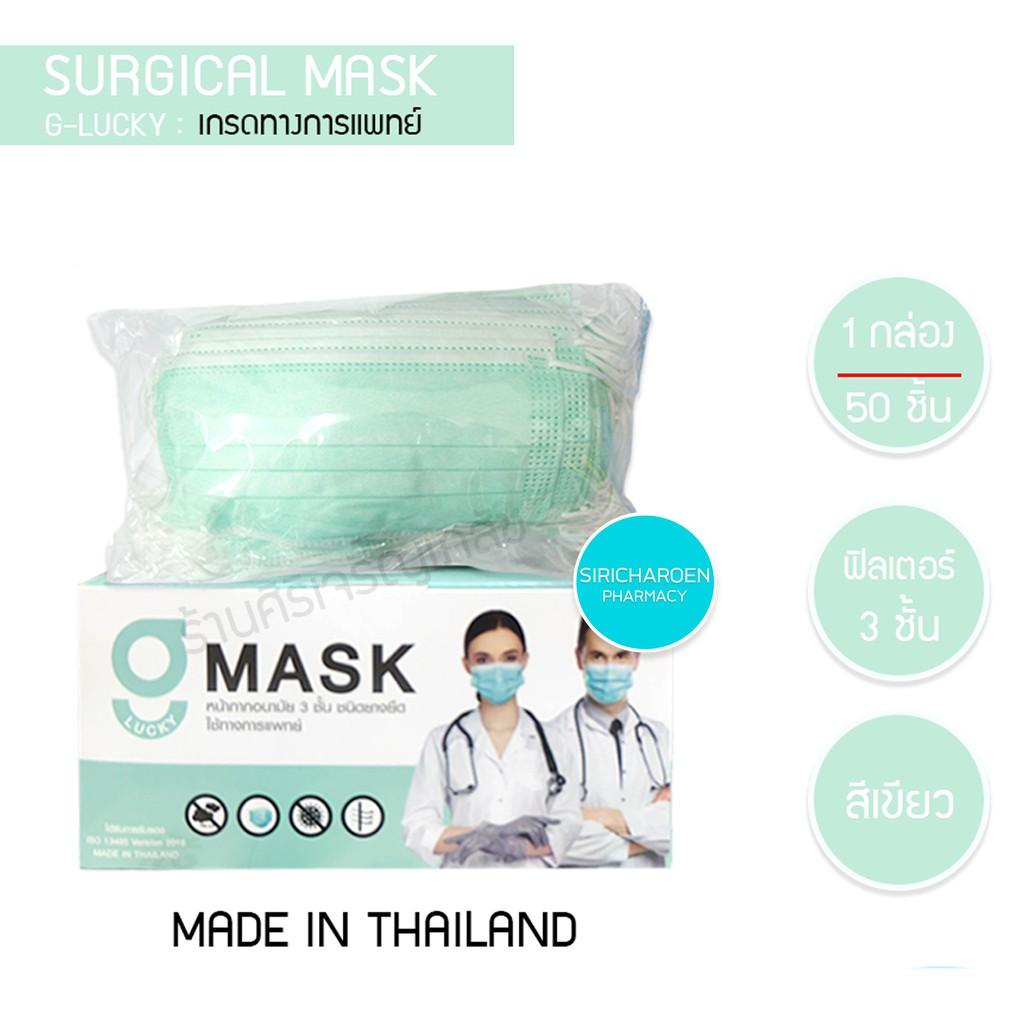 G Mask Surgical Mask  Lucky ผ้าปิดจมูก หน้ากาก 3 ชั้น ขายยกกล่อง สีเขียว 1กล่อง (50ชิ้น)