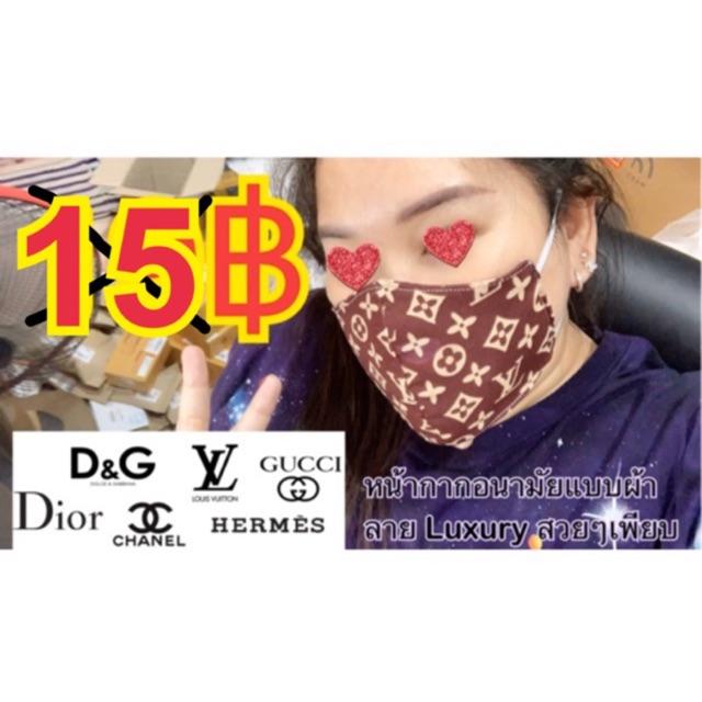 ❌15฿✅มีของพร้อมส่ง😷🦠หน้ากากอนามัยแบบผ้า กันฝุ่นPM2.5 Mask หน้ากากผ้า ผ้าปิดจมูก ป้องกันเชื้อโรค