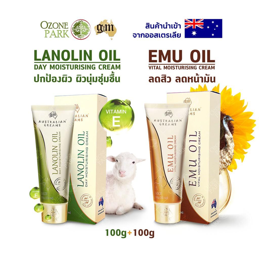 🔥🔥ครีมบำรุงผิวหน้า ปกป้องผิว อ่อนนุ่มชุ่มชื้น ลาโนลิน & อีมูออยล์ LanolinDay & Emu Oil 100g หมดอายุ 08/2021