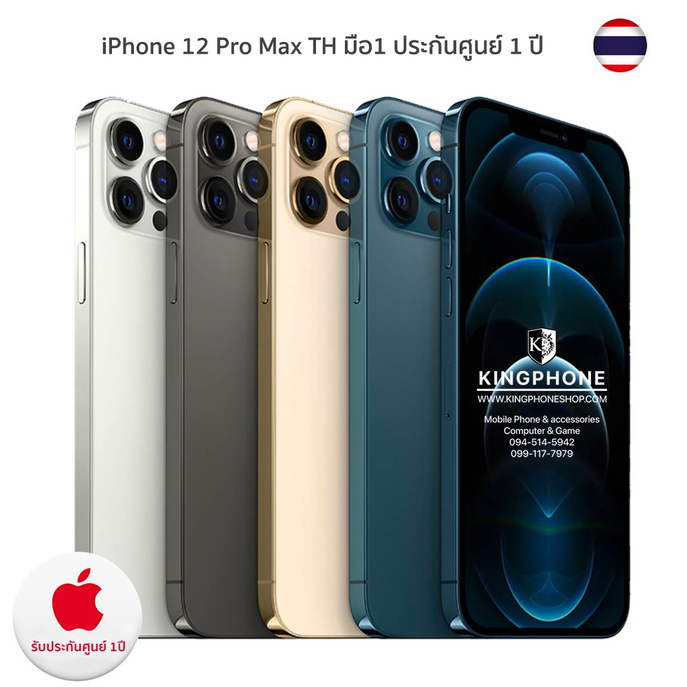 iPhone 12 Pro Max 128GB / 256GB เครื่องศูนย์ไทย TH มือ1 ยังไม่แอค ประกันศูนย์เต็มปี สามารถเช็คประกันจาก Apple ได้ ขายถูก