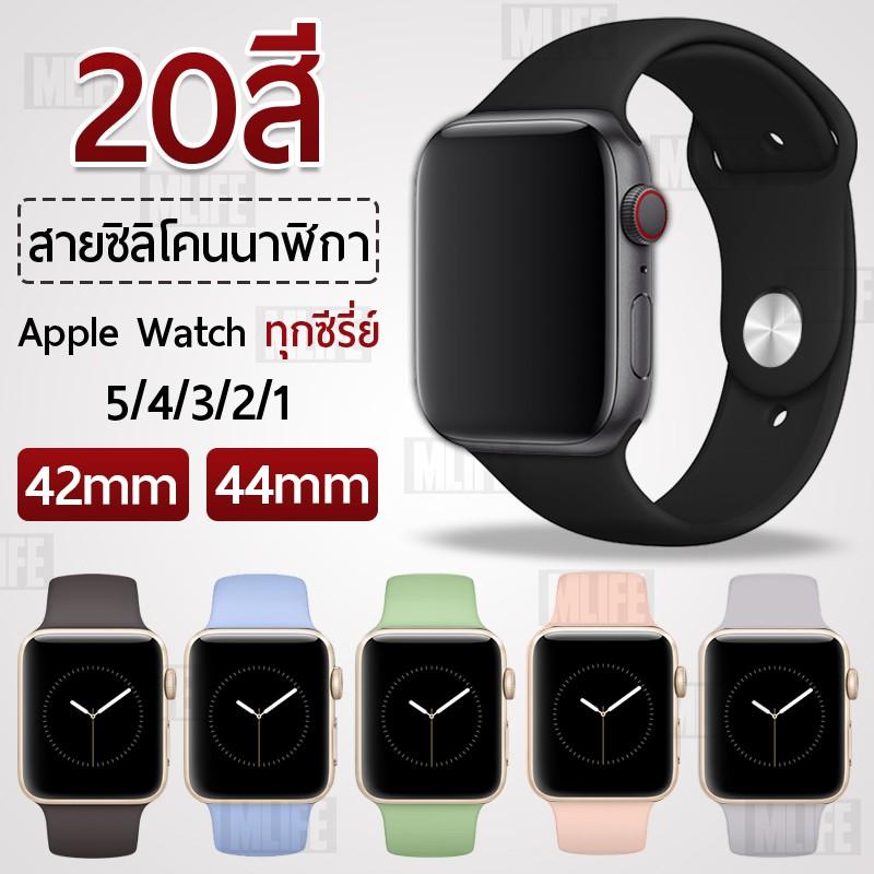 สายนาฬิกา Apple Watch 42mm 44mm ซีรีย์ 5 4 3 2 1 ไซส์ S/M M/L - Silicone Band Apple Watch Series 42mm 44mm