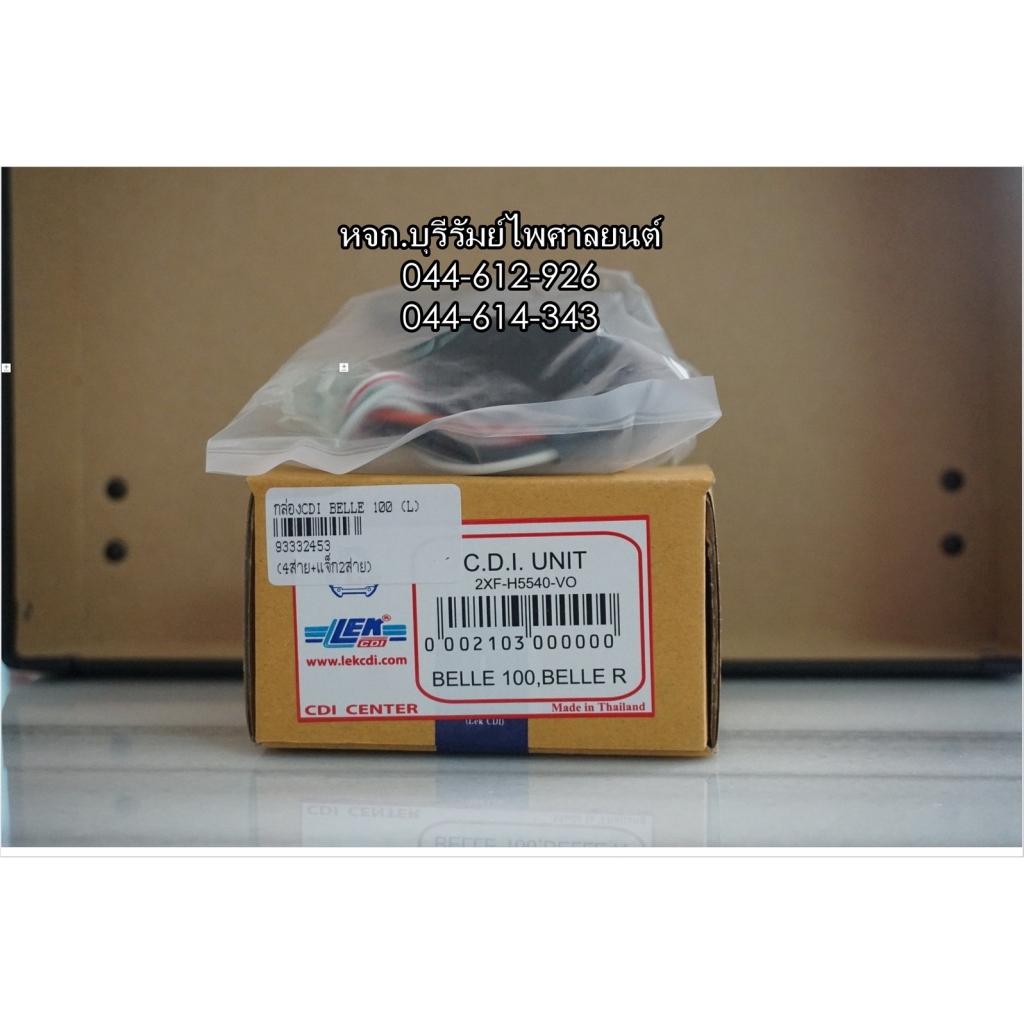กล่อง CDI BELLE 100, MATE ALFA (สตาร์ทเท้า), BELLE S/L, BELLE-R (L) (4สาย+แจ็ก2สาย)