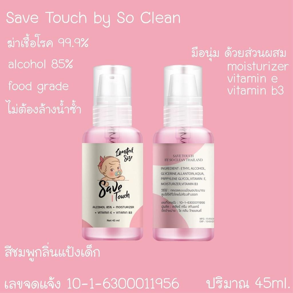 เจลล้างมือ Save Touch Hand Gel Cleanser เจลล้างมือ สูตรอ่อนโยนกลิ่นแป้งเด็กสดชื่นมาก ปริมาณ 45ml.