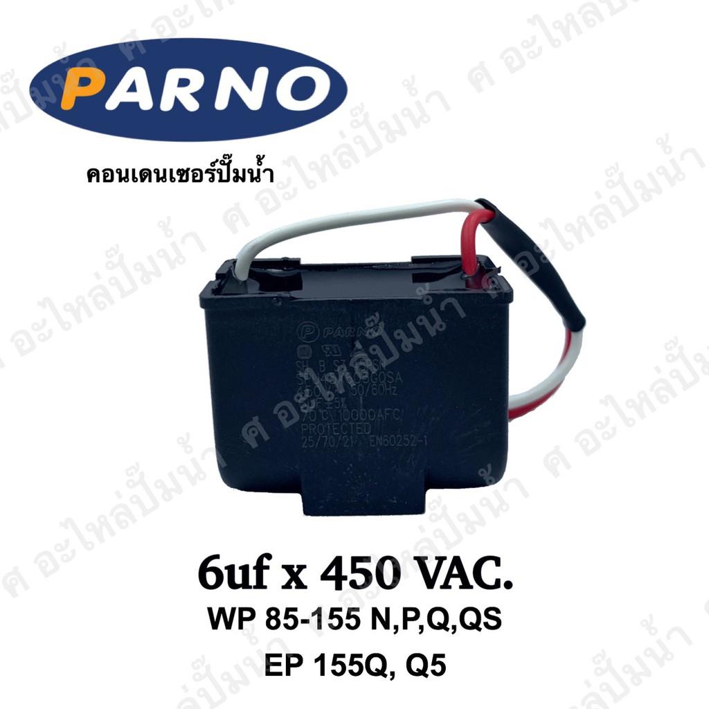 คอนเดนเซอร์ 6uf x 450 VAC.ใช้ได้รุ่น WP 85-155N,P,Q,QS,Q5