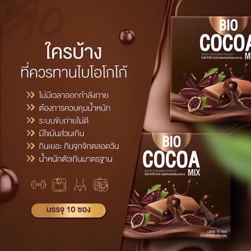?(ซื้อ 3 แถมขวดน้ำ) BIO COCOA MIX โกโก้มิกซ์ ไบโอโกโก้มิกซ์ 1 กล่อง 10 ซอง
