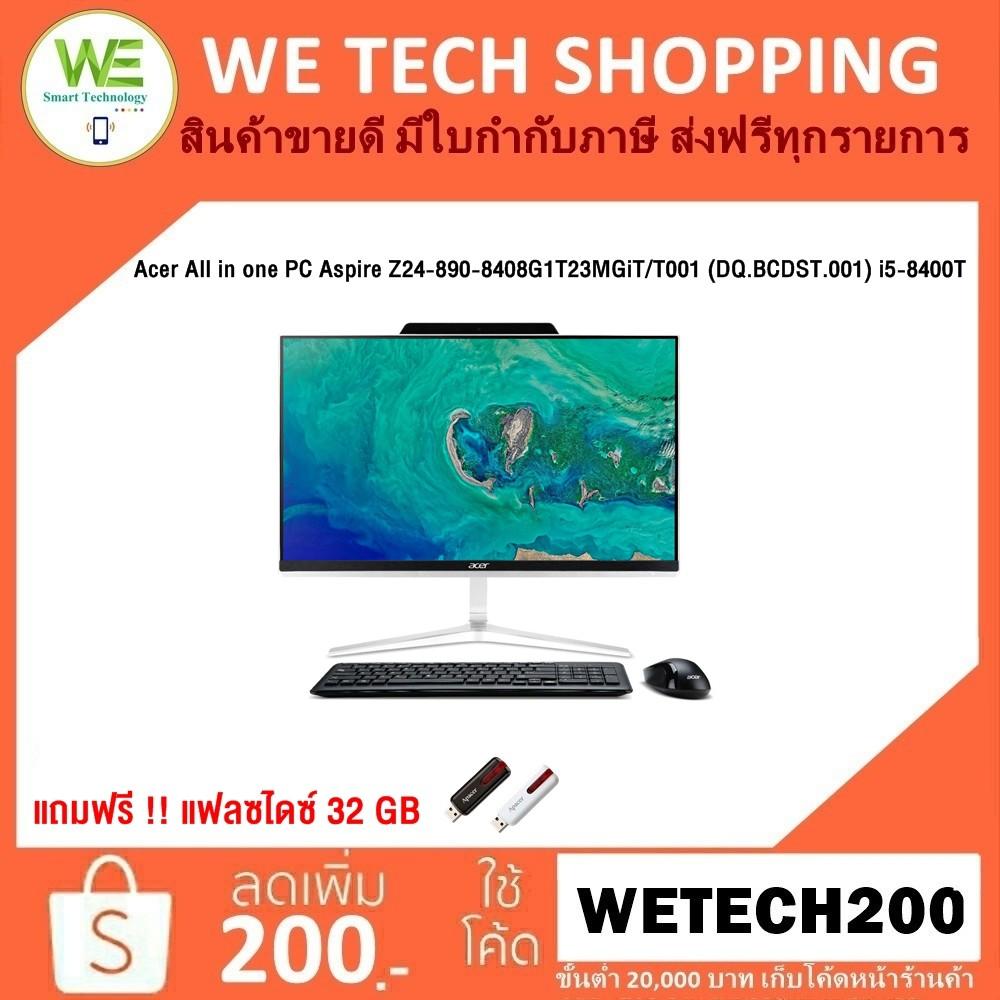 ส่งฟรี🚀Acer All in one PC Aspire Z24-890-8408G1T23MGiT/T001 (DQ.BCDST.001) i5-8400T/8GB/1TB+16GB SSD/GeForce MX150-2GB/2