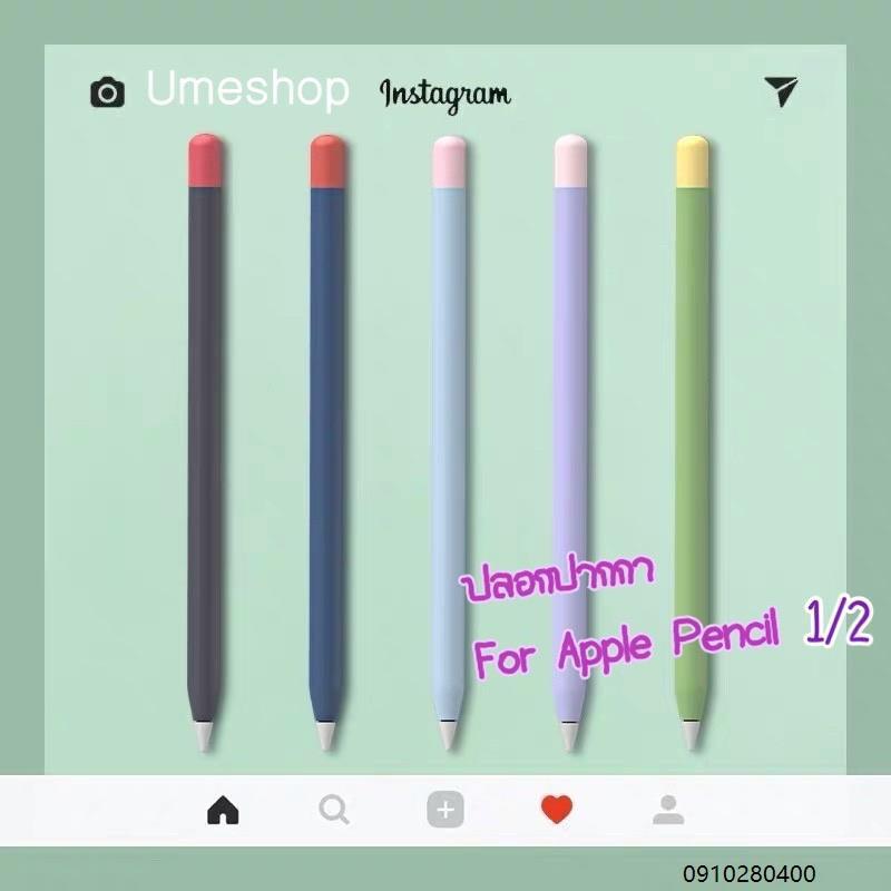 🔥พร้อมส่ง🔥 ※ปลอก สำหรับPencil 1&2 Case เคส ปากกา ซิลิโคน ปลอกปากกาซิลิโคน เคสปากกาสำหรับApplePencil silicone sleeve✭