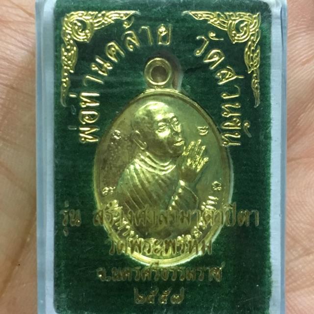 เหรียญพ่อท่านคล้าย วัดพระพรหม รุ่นสร้างศาลามาตาปิตา เนื้อกะไหล่ทอง