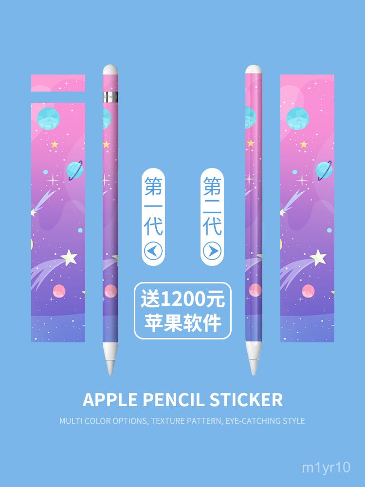 ปากกาเขียนไอแพด★apple pencilสติกเกอร์ Applepencilปากกา capacitiveipad pencilGENERATION ชุดฟิล์มกันรอยipencilปลายปากกาสไต