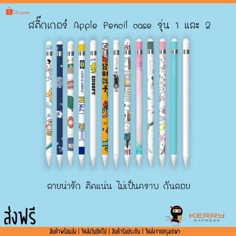 💙Pastel💙 สติ๊กเกอร์ Sticker ติดปากกาสไตลัส Stylus ป้องกันกระแทก กันลอย Apple pencil