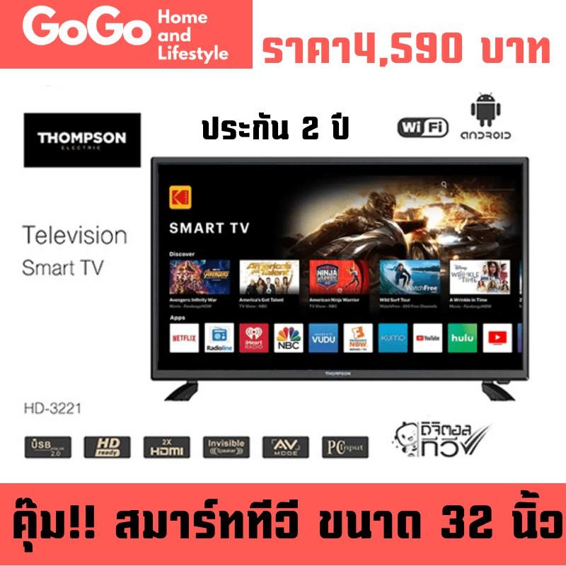 GoGoสมาร์ททีวี