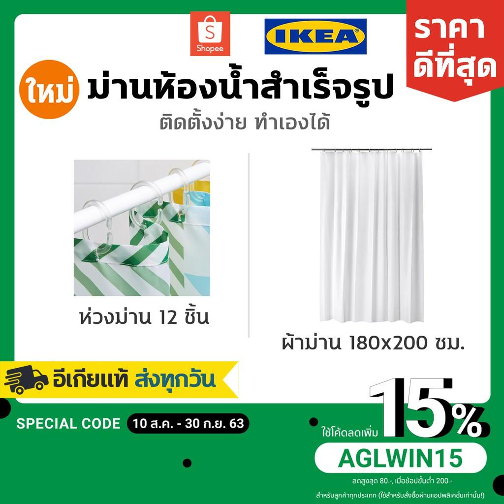 [พร้อมส่ง/ของแท้] ราวม่าน สำเร็จรูป ผ้าม่านห้องน้ำ ห่วงเเขวนม่าน สีขาว 180x200 ซม. IKEA อีเกีย / BJÄRSEN เบยร์เชน