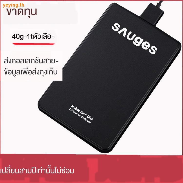 【ขายดีเป็นเทน้ำเทท่า】❃☢san technology (mobile hard disk 320 g500g start high-speed external computer mobile drive encryption