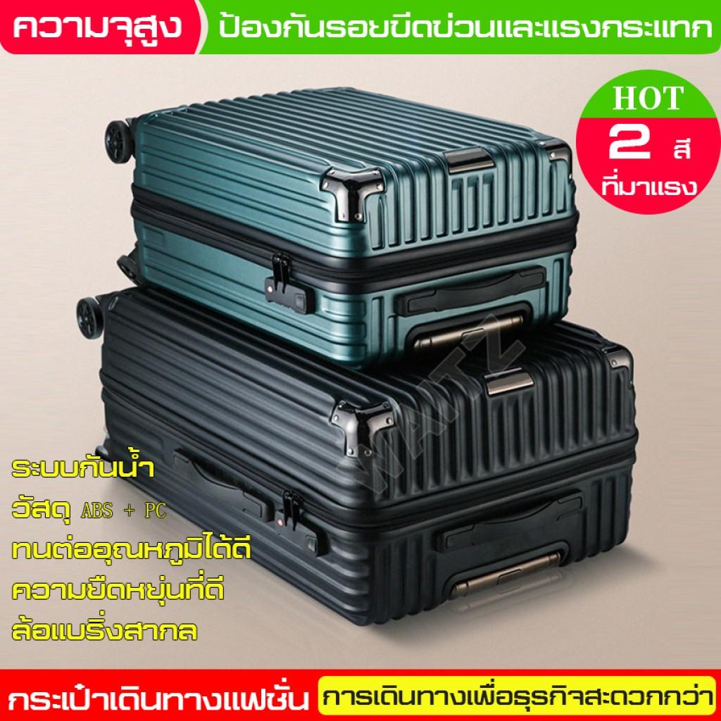 BaiPH กระเป๋าเดินทาง กระเป๋าเดินทางล้อลาก วัสดุABS+PC Travel Suitcase  กระเป๋าเดินทาง20นิ้ว 24นิ้ว น้ำหนักเบา  คุณภาพดีแ