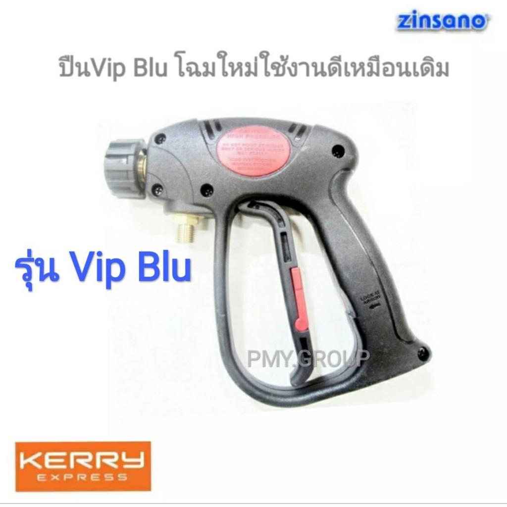 Zinsano เฉพาะปืน ของเครื่องฉีดน้ำแรงดันสูง ของรุ่น Vip Blu